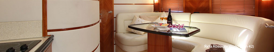 Absolute World Yacht - Interior